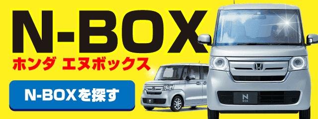 20201022_N-BOXバナー