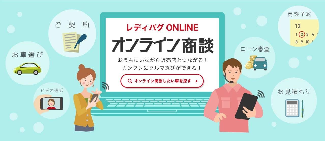 オンライン商談のロゴ