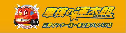 車検の速太郎三郷店・春日部店